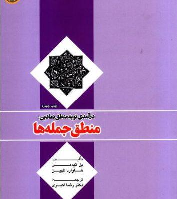 كتاب درآمدي نو به منطق نمادين: منطق جمله ها