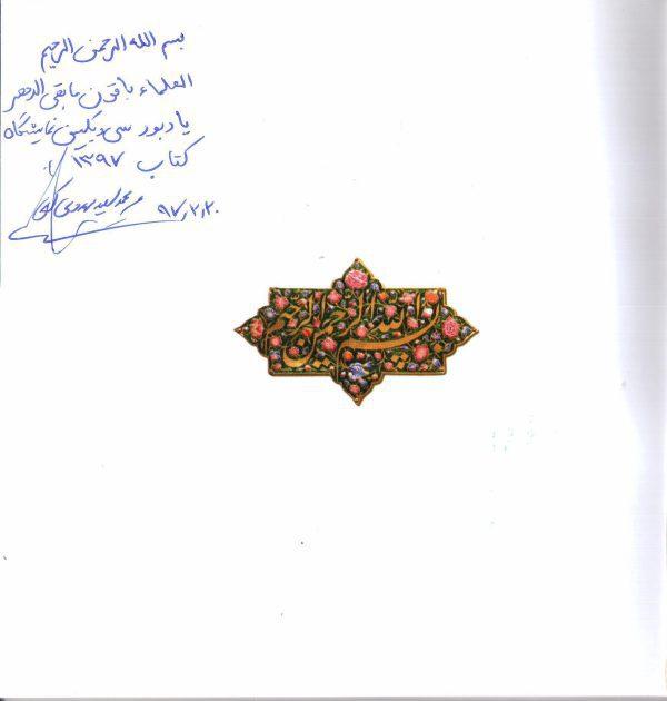 كتاب چهل قدم تا ملكوت نويسنده عادل حسين قربان