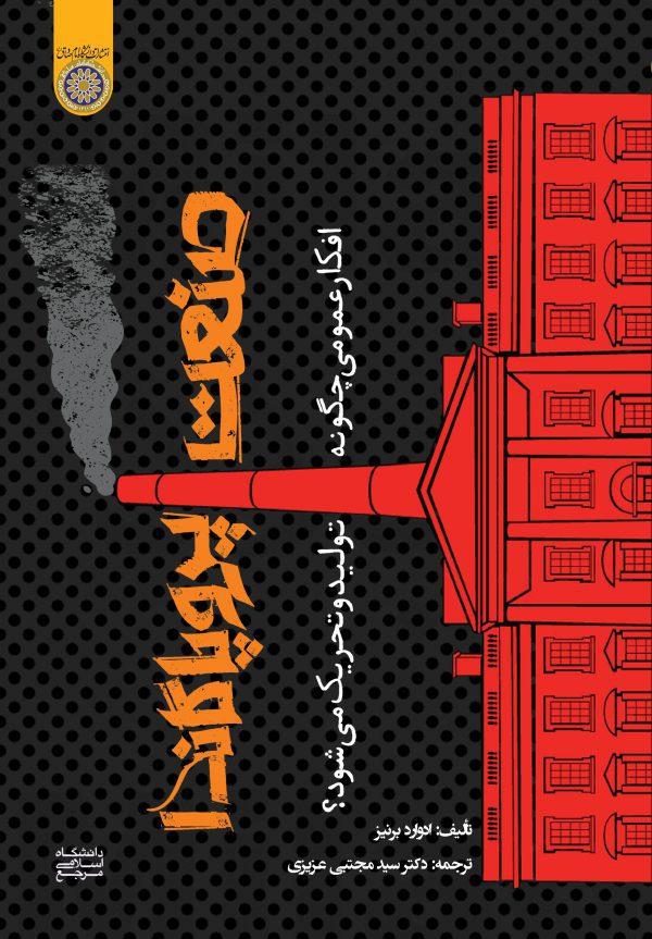 كتاب صنعت پروپاگاندا ترجمه دكتر سيد مجتبي عزيزي
