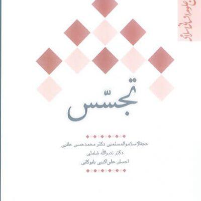 كتاب تجسس (مفاهیم بنیادین علوم انسانی)