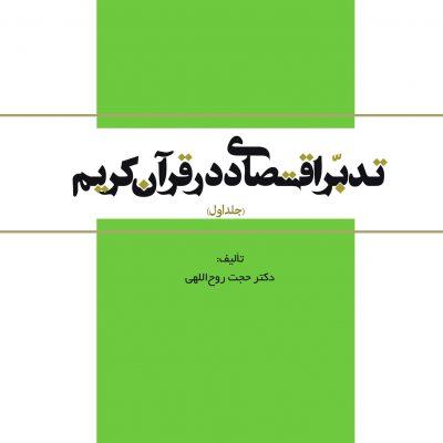 تدبّر اقتصادی در قرآن کریم (جلد اول)