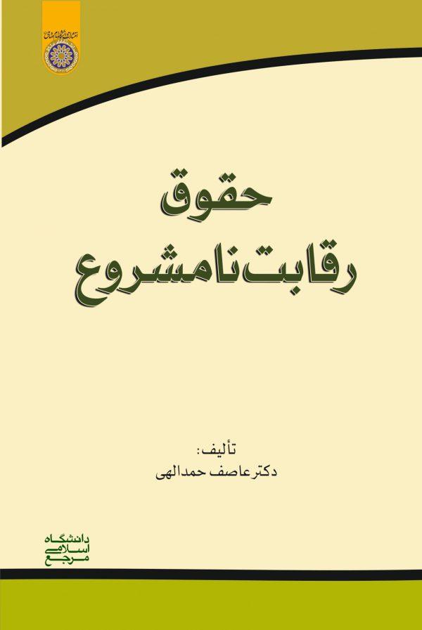 كتاب حقوق رقابت نامشروع نويسنده حمدالهي