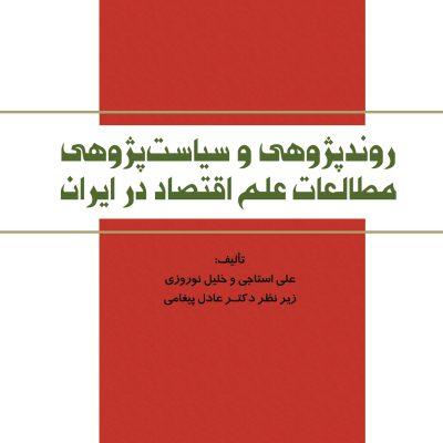 كتاب روندپژوهی و سیاستپژوهی مطالعات علم اقتصاد در ایران