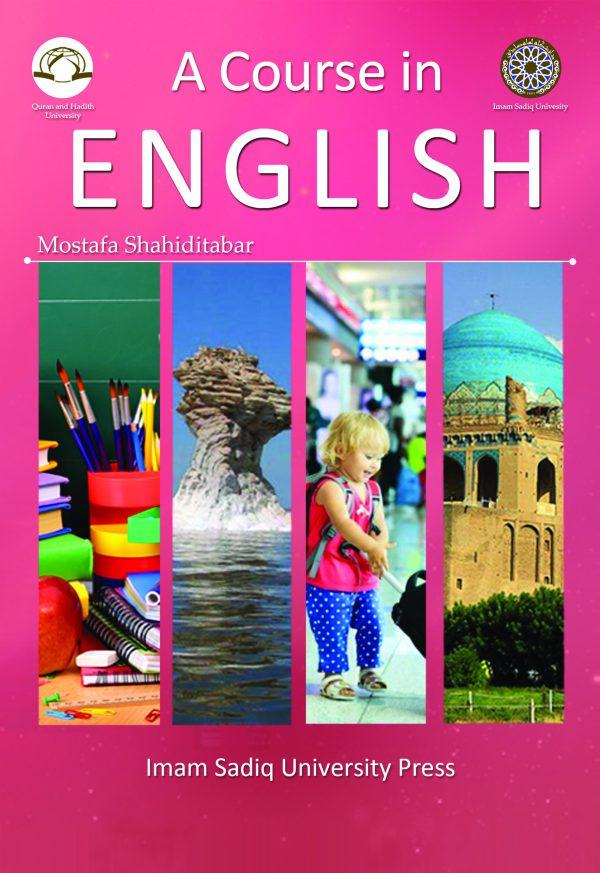 كتاب A COURSE IN ENGLISH