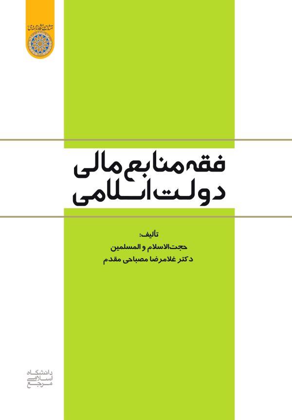فقه منابع مالی دولت اسلامی