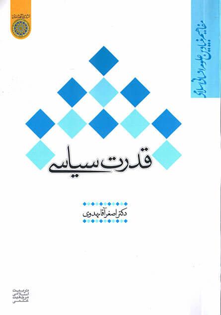 كتاب قدرت سياسي (مفاهيم بنيادين علوم انساني اسلامي)