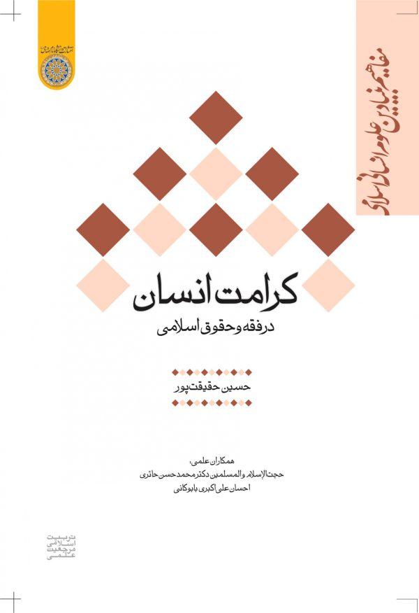 كتاب كرامت انسان نويسنده حسن حقيقت پور