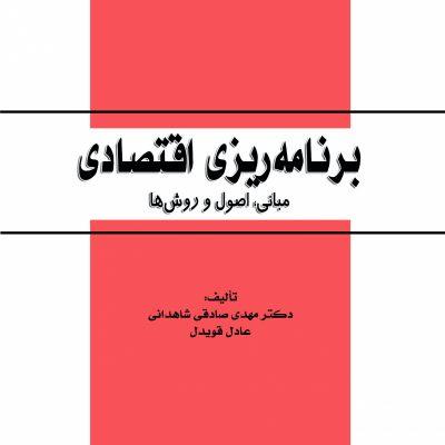 كتاب برنامه ريزي اقتصادي