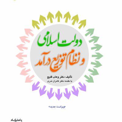 كتاب دولت اسلامي و نظام توزيع درآمد
