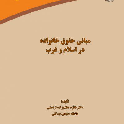 كتاب مباني حقوق خانواده در اسلام و غرب