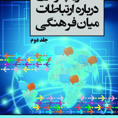 كتاب نريه پردازي درباره ارتباطات ميان فرهنگي (جلد دوم)