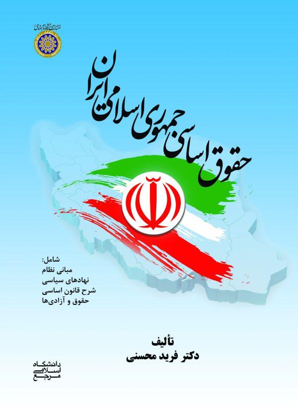 كتاب حقوق اساسي جمهوري اسلامي ايران