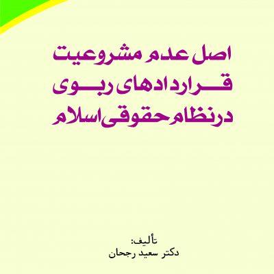 اصل عدم مشروعيت قراردادهاي ربوي در نظام حقوقي اسلام نويسنده سعيد رجحان