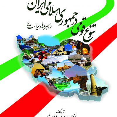 كتاب تنوع قومي در جمهوري اسلامي ايران