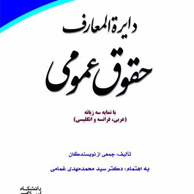 كتاب دايرة المعارف حقوقي عمومي