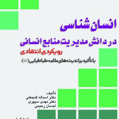 كتاب انسان شناسي در دانش مديريت منابع انساني
