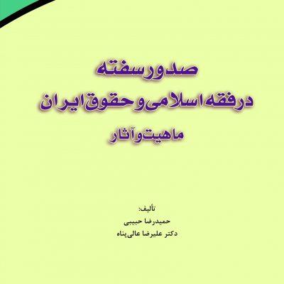 كتاب صدور سفته در فقه اسلامي و حقوق ايران