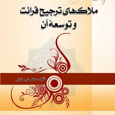 كتاب ملاك هاي ترجيح قرائت و توسعه آن
