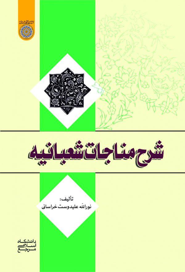كتاب شرح مناجات شعبانيه