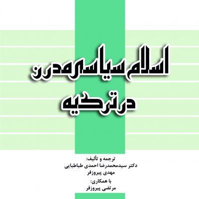كتاب اسلام سياسي مدرن در تركيه
