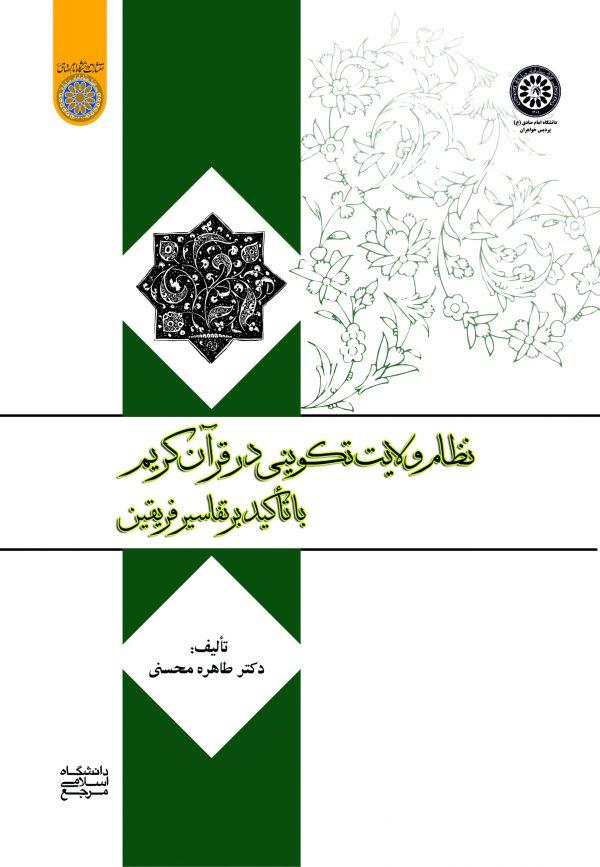 كتاب نظام ولايت تكويني در قرآن كريم