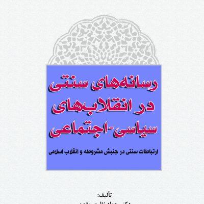 كتاب رسانه هاي سنتي در انقلاب هاي سياسي - اجتماعي