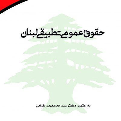 كتاب حقوق عمومي تطبيق لبنان