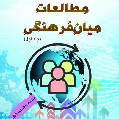 كتاب مطالعات ميان فرهنگي (جلد اول)