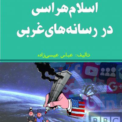 كتاب اسلام هراسي در رسانه هاي غربي