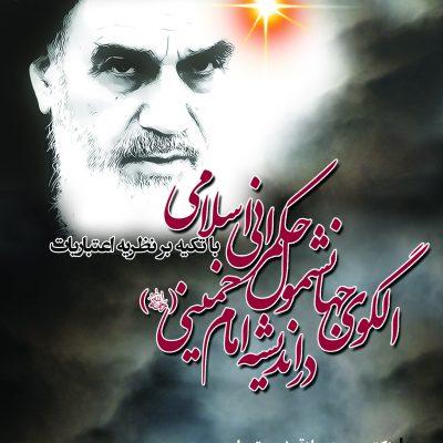 كتاب الگوي جهانشمول حكمراني اسلامي در انديشه امام خميني (ره)