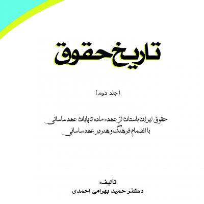 کتاب تاريخ حقوق (جلد دوم)