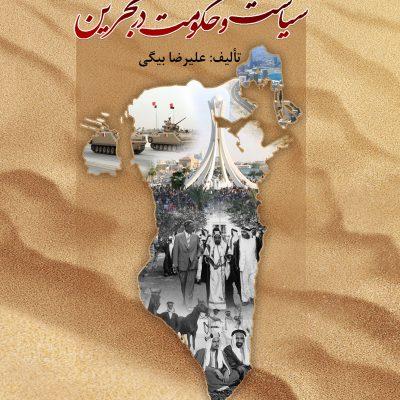كتاب سياست و حكومت در بحرين