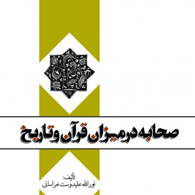 كتاب صحابه در ميزان قرآن و تاريخ