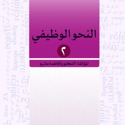 كتاب النحو الوظيفي (جلد دوم)