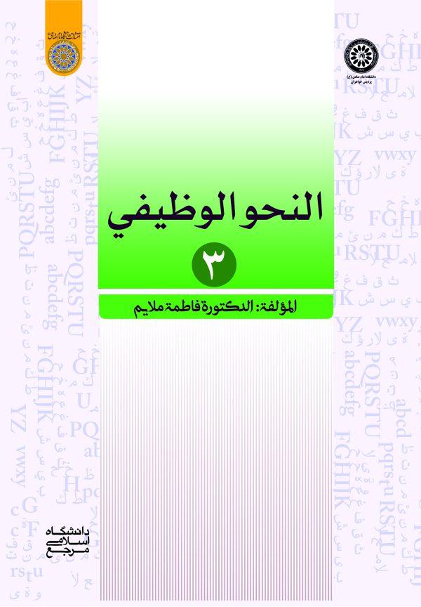 كتاب النحو الوظيفي (جلد سوم)
