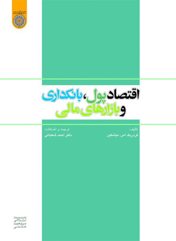 كتاب اقتصاد پول، بانکداري و بازارهاي مالي