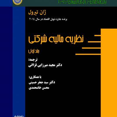 كتاب نظريه ماليه شركتي (جلد اول)