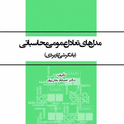 كتاب مدل هاي تعادل عمومي محاسباتي