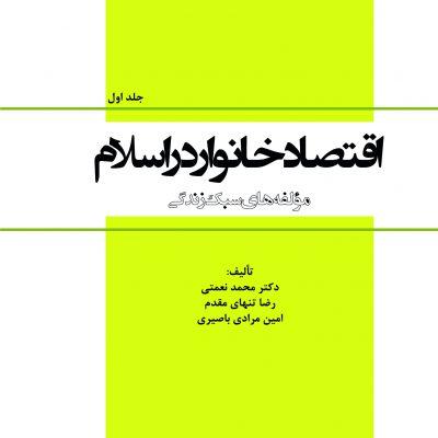 كتاب اقتصاد خانوار در اسلام (جلد اول)
