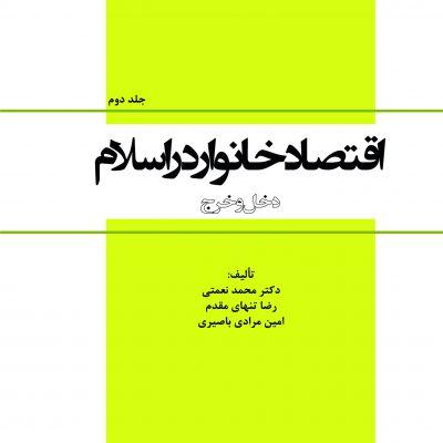كتاب اقتصاد خانوار در اسلام (جلد دوم)