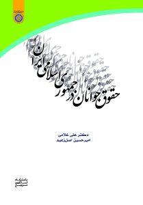 حقوق جوانان در جمهوري اسلامي ايران