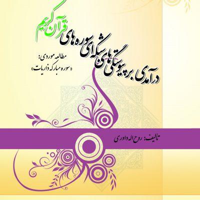 كتاب درآمدي بر پيوستگي هاي شبكه اي سوره هاي قرآن كريم