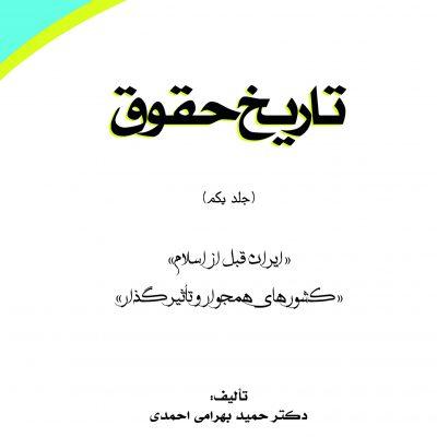 كتاب تاريخ حقوق (جلد اول)