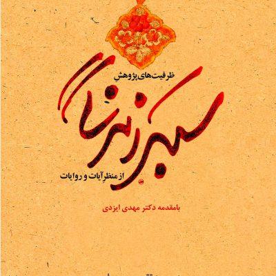 كتاب ظرفيت هاي پژوهش سبك زندگي از منظر آيات و روايات