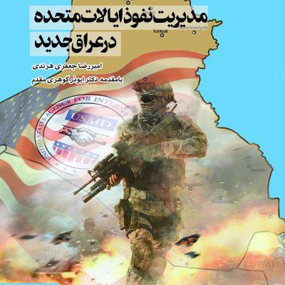 كتاب مديريت نفوذ ايالات متحده در عراق جديد