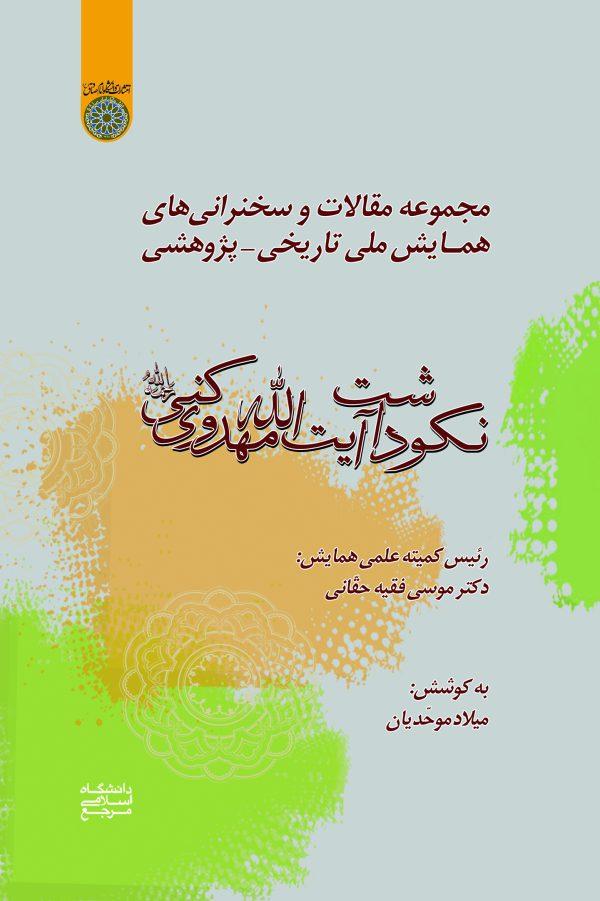 كتاب نكوداشت آيت الله مهدوي كني (ره)