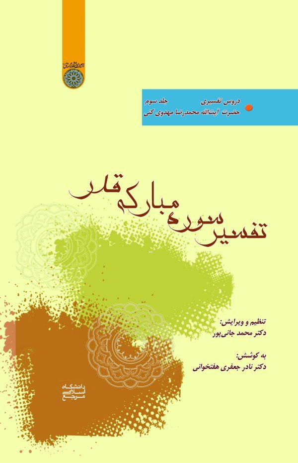 كتاب تفسير سوره مباركه قدر