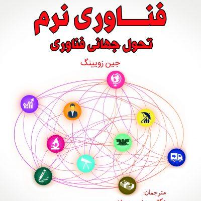 كتاب فناوري نرم تحول جهاني فناوري
