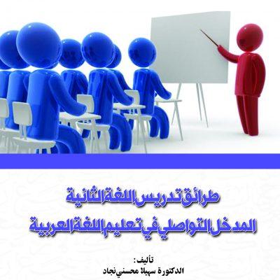 کتاب طرائق تدریس