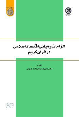 كتاب الزامات و مباني اقتصاد اسلامي در قرآن كريم